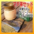 マテ茶 茶器 3点セットA ティーセット マテ茶カップ・ストローセット販売 飲み方作法ガイド付き(ボンビージャ たる型マテ壷(パロサント茶器 茶葉500g)