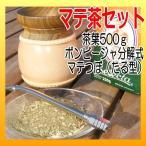 マテ茶 茶器 3点セットB ティーセット マテ茶カップ・ストローセット販売  (分解式ボンビージャ たる型マテ壷(パロサント茶器) 茶葉500g)