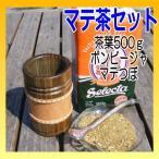 マテ茶 茶器 3点セットC ティーセット マテ茶カップ・ストローセット販売 (ボンビージャ 筒型マテ壷(パロサント茶器) 茶葉 500g)
