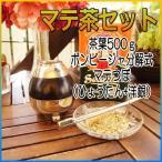マテ茶 茶器 3点セットF ティーセット マテ茶カップ・ストローセット販売 飲み方作法ガイド付き (分解式ボンビージャ ひょうたマテつぼ足付 茶葉500g)