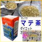 マテ茶 茶葉 500g ミントハーブ入り 南米飲料  セレクタ シルエタ(Selecta ダイエット 健康 健康食品 健康茶)