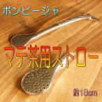 マテ茶 茶器 ボンビージャ 18cm (金属製 茶コシ付き ストロー ボンビーリャ ボンビリャ ボンビージャ ボンビリャ 南米飲料)