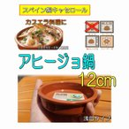 アヒージョ鍋 キャセロール鍋 直径12cm(浅皿)  カスエラ 耐熱陶器 スペイン製土鍋  直火 オーブン可 アヒージョ皿