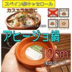 アヒージョ鍋 キャセロール鍋 土鍋 直径10cm(浅皿)カスエラ 耐熱陶器 スペイン製 オーブン可 アヒージョ皿 直火不可