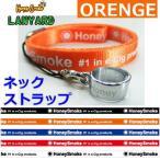 レターパックOK ハニースモーク用オリジナル ネックストラップ オレンジ ランヤード 首ひも (Honey Smoke 電子たばこ 電子タバコ)