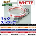 レターパックOK ハニースモーク用オリジナル ネックストラップ ホワイト ランヤード 首ひも (Honey Smoke 電子たばこ 電子タバコ)