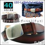 レザーベルト メンズ 本革 40mm 幅 タンローぼかし染め チョコ 濃茶 レザーベルト 日本製 牛革 (真鍮製 トップ式バックル)