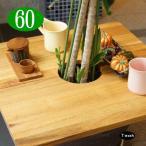 プランターテーブルプランツテーブル φ60cm スクエア 天板のみ チーク 無垢材 Hang Out 木製 おしゃれ 天然木 カフェテーブル・ティーテーブル