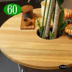 プランターテーブルプランツテーブル φ60cm サークル 天板のみ チーク 無垢材 Hang Out 木製 おしゃれ 天然木 カフェテーブル・ティーテーブル