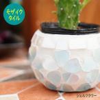 モザイク ガラスホルダー ボール シェルフラワー ガラスポット 植木鉢 おしゃれ 陶器鉢 アンティーク 鉢カバー かわいい ガーデン雑貨 グランピング インテリア
