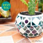 モザイク ガラスホルダー ボール パープルブルー ガラスポット 植木鉢 おしゃれ 陶器鉢 アンティーク 鉢カバー かわいい ガーデン雑貨 インテリア