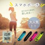 ランニングポーチ ウエストポーチ ランニングバッグ 防水 軽量 ジョギング ウォーキング メンズ レディース
