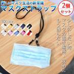 マスクストラップ 2個セット ネックストラップ マスクバンド マスク紐 調整可能