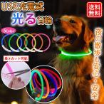犬用首輪 LED首輪 光る首輪 USB充電 長さ調整可 夜間安全 猫 ペット用アクセサリー