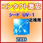 ハードコンタクトレンズ シードUV-1