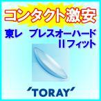 東レブレスオーハードIIフィット  やわらかハード 処方箋不要の高酸素透過性ハードコンタクト