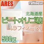 ビートオリゴ糖(ラフィノース) 500g【メール便配送商品(代金引換・日時指定不可)】