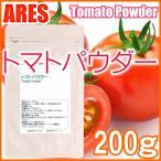 トマトパウダー 200g【メール便(ゆうパケット)配送商品(代金引換・日時指定不可)】