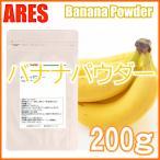 バナナパウダー 200g【メール便配送商品(代金引換・日時指定不可)】