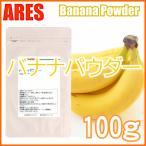 バナナパウダー 100g【メール便配送商品(代金引換・日時指定不可)】
