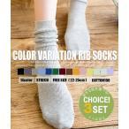靴下 ソックス レディース  セット リブソックス3点セット コットン100% コットン靴下 ポイント消化
