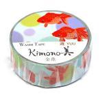 Kimono美 金魚 マスキングテープ 15mm / 和風 和柄 友禅 箔押し 着物 日本製