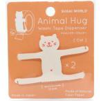 アニマルハグ シロネコ 2個入 / 可愛い 動物型 マスキングテープ カッター 猫 animal hug スガイワールド 日本製