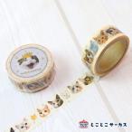 とことこサーカス てんてん マスキングテープ 猫 15mm / ねこ ネコ 可愛い 日本製 手帳 デコ
