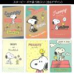 スヌーピー ポチ袋 5枚入り (全6柄) / SNOOPY お年玉 お正月 ぽち袋 可愛い キャラクターグッズ