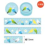鳥シリーズ pi_ セキセイインコ マスキングテープ 15mm / 可愛い マステ インコ トーシンパック