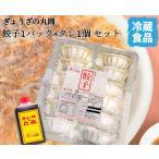 餃子の丸岡 餃子 12個入り 特製ぎょうざのタレ付き