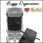 シルバークロス マクラーレン オーガナイザー 収納バッグ 小物入れ バッグ ベビーカー バギー アクセサリー オプション