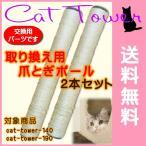 キャットタワー交換用爪とぎポール2本セット 交換部品 予備部品 ねこタワー 猫タワー