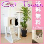 キャットタワー 140cm 据え置き 中型 麻ひも ハンモック付き おしゃれ ねこタワー 猫タワー 爪とぎ