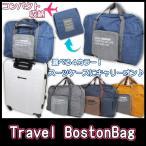 トラベルバッグ ボストンバッグ キャリーオンバッグ 折りたたみ フライバッグ 軽量 大容量 サブバッグ 旅行