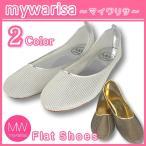 ショッピングフラット mywarisa マイワリサ フラットシューズ 靴 メタリック レディース 大きいサイズ ローヒール パンプス