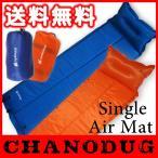 エアマット エアーマット キャンピング キャンプ テント マット 枕付き 1人用  防水 インフレータブル機能