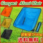 アルミチェア 折りたたみ式 チェア イス 椅子 軽量 コンパクト アウトドア キャンプ バーベキュー
