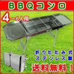 折りたたみ式バーベキューコンロ ステンレス製 アウトドア キャンプ コンロ グリル バーベキュー BBQ