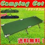キャンピングコット キャンピングベッド コット ベッド 簡易ベッド 折りたたみ式