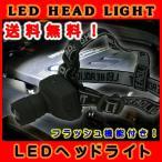 ヘッドライト LED ランプ 電池式  登山 アウトドア キャンプ 防災 停電  グッズ