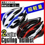 ショッピング通勤用 超軽量217g サイクルヘルメット サイクリング 自転車 大人用 ロードバイク 通勤 通学 耐衝撃性 通気性