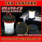 LED ランタン ライト ランプ 電池式  登山 アウトドア キャンプ 防災 停電  グッズ