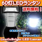 ショッピングランタン LED ランタン ダイナモ ソーラー ライト 60灯 ホワイトレンズ  登山 アウトドア キャンプ 防災 停電  グッズ
