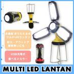 マルチLEDランタン COB LED ランプ ライト USB充電  登山 アウトドア キャンプ 防災 停電 読書灯