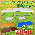レジャーテーブル チェア付 折りたたみ式 セット アウトドア キャンプ BBQ アウトドア用品
