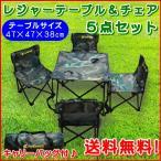 レジャーテーブル チェア付 折りたたみ式 セット コンパクト アウトドア キャンプ BBQ 海水浴 プール