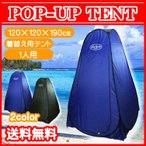 着替え用テント 1人用 簡単設置 ポップアップ 防災 更衣室 海水浴 アウトドア
