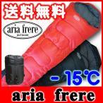 寝袋 マミー型 冬用 シュラフ 洗える 耐寒温度-15℃ コンパクト アウトドア キャンプ 防災用 地震対策