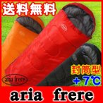 寝袋 封筒型 夏用 シュラフ 洗える 耐寒温度+7℃ コンパクト アウトドア キャンプ 防災用 地震対策